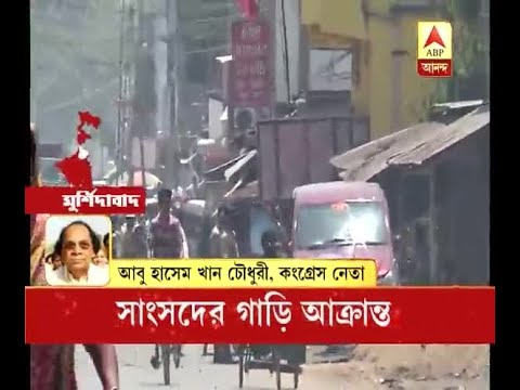 Congress MP Abu Hasem Khan Choudhuri's car attacked in Mushidabad