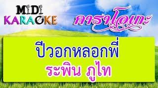 ปีวอกหลอกพี่ - ระพิน ภูไท | MIDI KARAOKE มิดี้ คาราโอเกะ