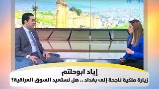 إياد ابوحلتم - زيارة ملكية ناجحة إلى بغداد .. هل نستعيد السوق العراقية؟