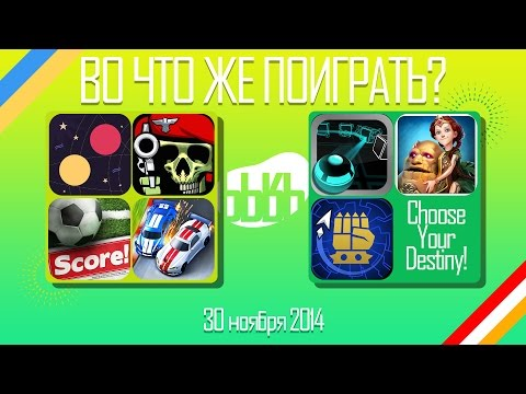ВоЧтоЖеПоиграть!? #0037 - Еженедельный Обзор Игр на Android и iOS