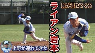 上野が新人投手を連れてきた…軟式のドクターK・ライアン岩本