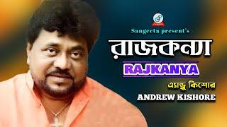 Rajkanya - Andrew Kishore Video Song - Ghor Jamai