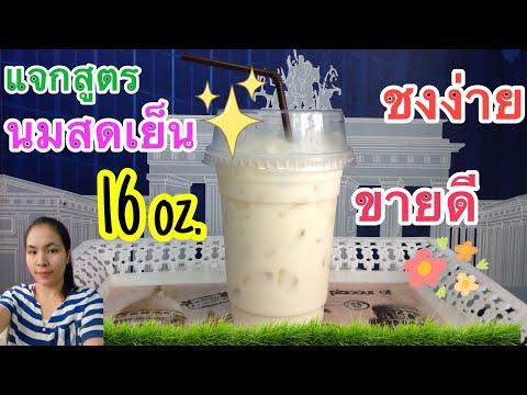 นมสดเย็น (Iced Fresh Milk) แก้ว 16 ออนซ์ |สูตรชงขาย| อร่อย ชงง่าย ขายดี  by ครัวคุณเหมียว