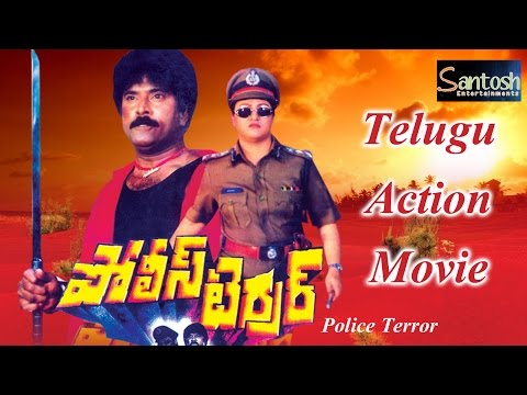 Police Terror( పోలీస్ టెర్రర్ ) || Telugu Action Movie || Bhanuchander || Malasri