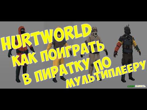 Hurtworld 32 Bit Скачать Торрент - фото 9