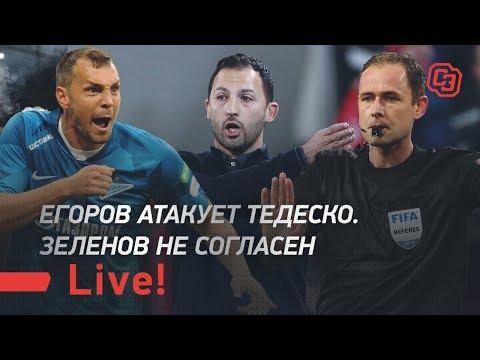 Егоров атакует Тедеско. Зеленов не согласен