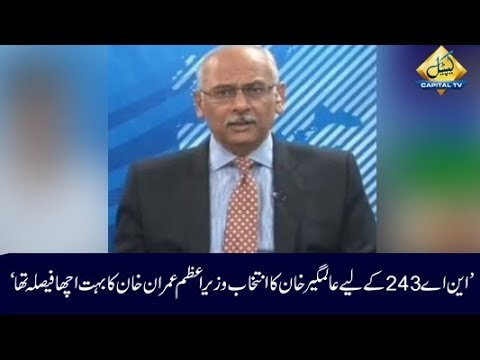 CapitalTV: 'Giving Ticket to Alamgir for NA-243 was a Good Choice of Imran Khan'