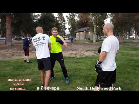 Тренировки с Романом  Кармазиным в Лос Анджелесе