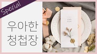 [특집] Sincerely 신시얼리 청첩장 - 우아한 …