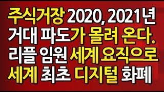 [도리213강] 주식거장  2020년 21년 거대 파도 온다. / 세계 최초 중앙은행 디지털 화폐  발행 / 리플의 시장 장악 방법 / 나노에스 준비