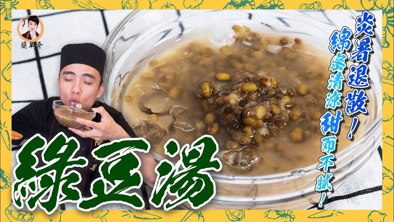 炎暑退散!【綠豆湯】綿密清涼,甜而不膩!