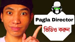 Make Video Like Pagla Director || Kaissa Funny Video || Himun Official