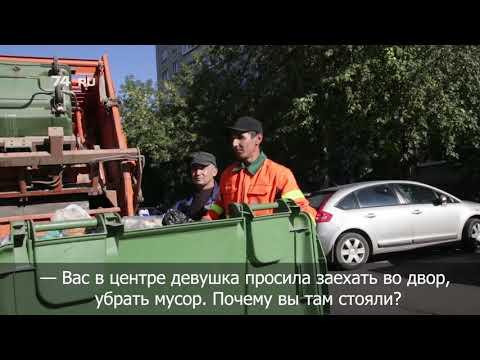 74.ru устроил слежку за мусоровозом