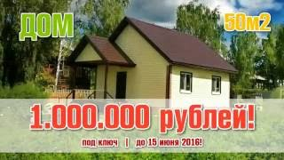 Дом под ключ за миллион! Акция в Перми(, 2016-05-30T09:09:57.000Z)