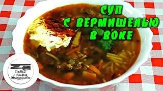 Суп с вермишелью в воке. Блюда в воке. Рецепт супа в воке. Жареный суп с вермишелью в воке