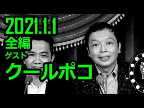【通信料節約】 中川家 ザ・ラジオショー ゲスト クールポコ 2021年1月1日