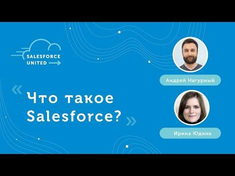 Что такое Salesforce?