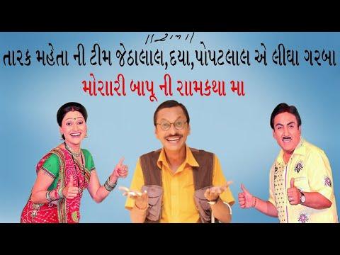 Jethalal - Daya - Popatlal  & Tarak Mehta oolta Chashmah Team Garba at Morari Bapu Ramkatha