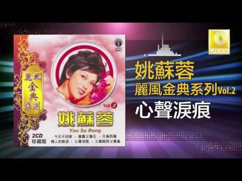 姚苏蓉 Yao Su Rong - 心聲淚痕 Xin Sheng Lei Hen (Original Music Audio)
