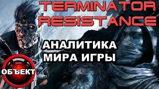 Terminator Resistance аналитика мира игры [ОБЪЕКТ] терминатор сопротивление