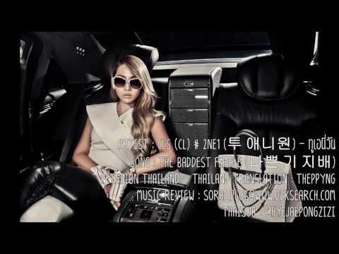 [Thaisub] CL (2NE1) - The Baddest Female (나쁜 기지배)