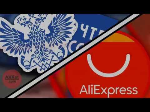 «Почта России» пошла на крайние меры из за действий AliExpress