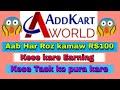 Add Kart World se paisa kese kamaye || Add kart par Task kese complete kare by Smart Tips and tricks