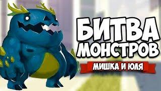 БИТВА МОНСТРОВ ♦ Monster Buster: World Invasion