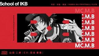 ヒプノシスマイク「School of IKB 」/ 山田二郎 Trailer thumbnail