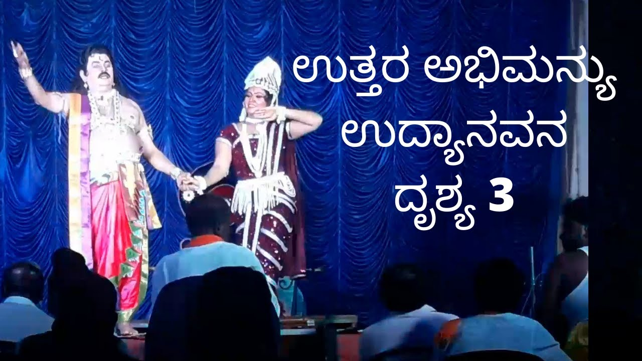 Abhimanyu Uttara Dance | Sri Krishna Sandhana | Kurukshetra Drama | Veera Abhimanyu |Part 3