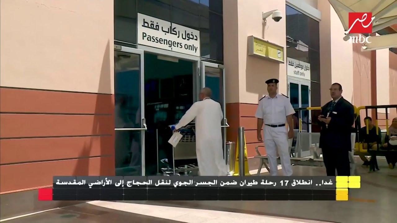 #الجمعة_في_مصر | غداً.. انطلاق 17 رحلة طيران ضمن الجسر الجوي لنقل الحجاج إلى الأراضي المقدسة