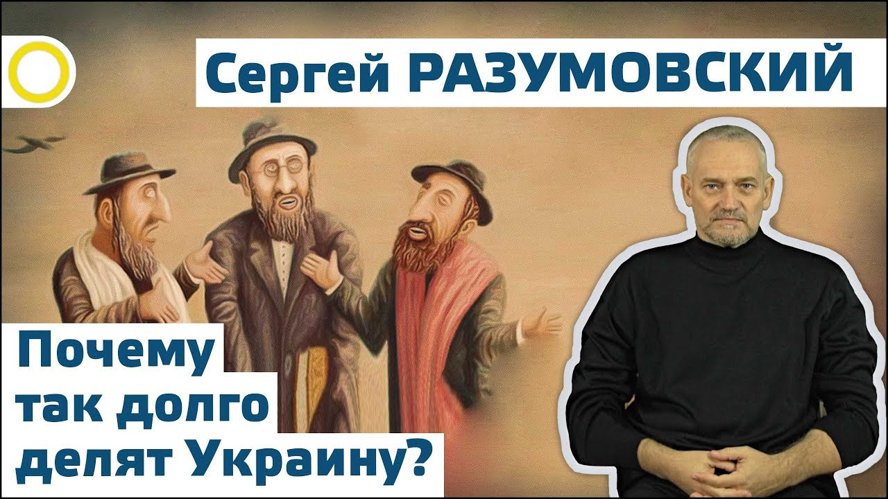 Сергей Разумовский: Почему так долго делят Украину?