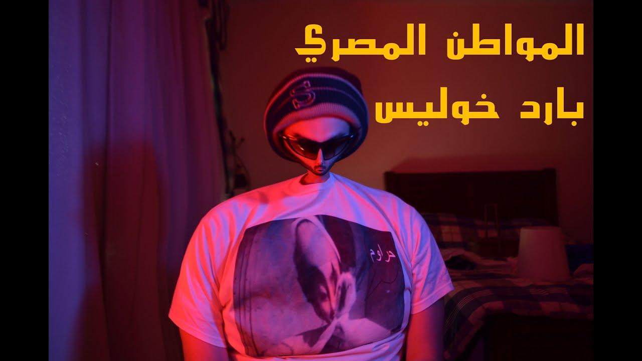 المواطن المصري-بارد خوليس