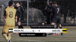 Τα στιγμιότυπα του Κ19 ΠΑΟΚ-ΑΕΚ - PAOK TV