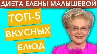 """ТОП-5 вкусных блюд из """"Диеты Елены Малышевой"""""""