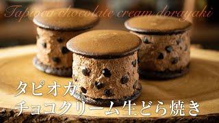 タピオカチョコクリーム生どら焼き Tapioca chocolate cream Dorayaki buns【スタッフ募集】