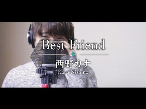 Best Friend - 西野カナ(フルcover歌詞付き)
