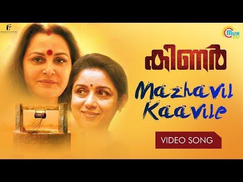 Kinar Malayalam Movie | Mazhavil Kaavile Song Video | M Jayachandran | Sithara Krishnakumar | HD
