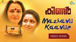 Kinar Malayalam Movie | Mazhavil Kaavile Song | M Jayachandran | Sithara Krishnakumar | HD