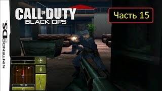 Call of Duty: Black Ops [NDS / DeSmuME 0.9.12 X432R] - Часть 15 - Секретные документы