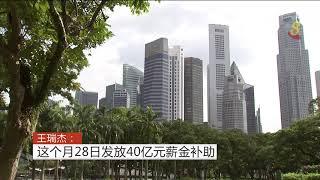 【冠状病毒19】政府将再发放逾40亿元薪金补助