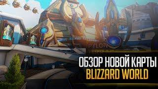 Обзор новой карты blizzardworld overwatch Blizzard world overwatch ptr Близзардворлд обзор