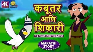 कबूतर आणि शिकारी - The Pigeons and The Hunter | Marathi Goshti | Marathi Fairy Tales | Koo Koo TV
