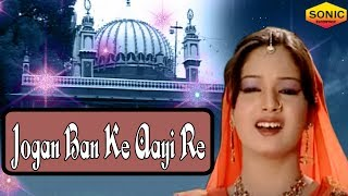 Jogan Ban Ke Aayi Re__जोगन बन के आई रे || New Song 2017 || Sonic Enterprise