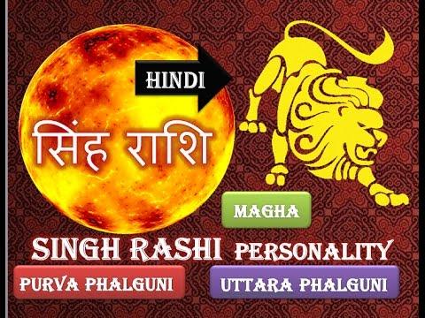 Singh Rashi|सिंह राशि |Leo|Magha| purva phalguni|uttara phalguni| NATURES Leo Horoscope2018
