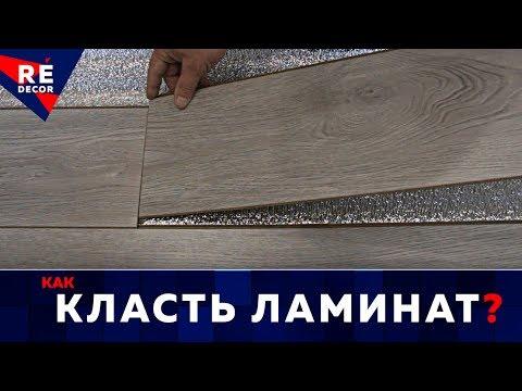 Укладка Ламината в Спальне или КАК Самому  Уложить Ламинат на Бетонный Пол .