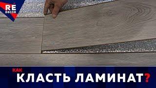 видео Как стелить ламинат на бетонный пол