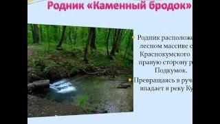 видео Работа библиотек по экологическому просвещению населения