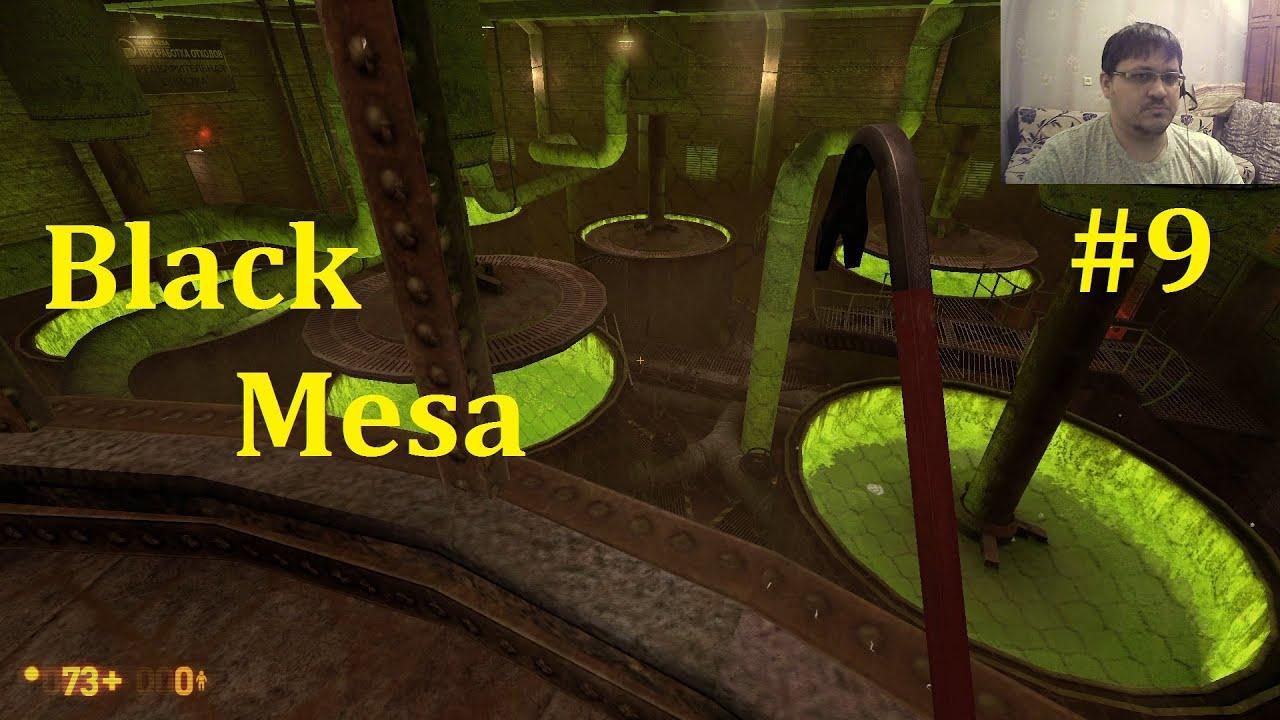 Half-Life Ремейк ► Black Mesa Прохождение ► Химзавод #9