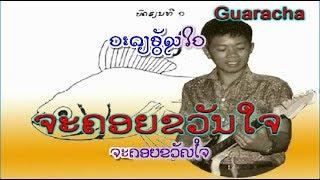 ຈະຄອຍຂວັນໃຈ  -  ຮ້ອງໂດຍ :  ສີລາວົງ ແກ້ວ  -  Silavong KEO (VO) ເພັງລາວ ເພງລາວ เพลงลาว lao tuto